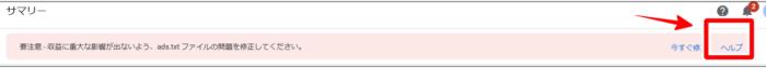 アドセンスads.txt ファイルの警告