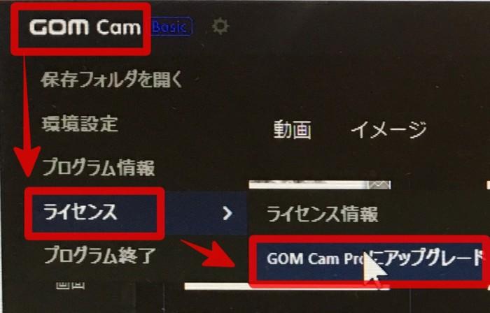 gomcam アップグレード画面