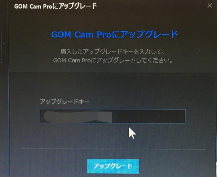 gomcamアップグレード画面2