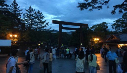 伊勢神宮「小林正観さん由来の夜間参拝」&正式参拝に行ってきた!
