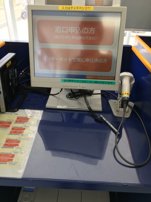 希望番号予約センターの発行マシン