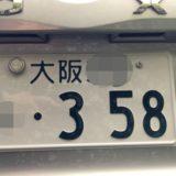 358のナンバープレート