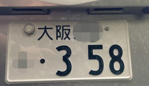 「車の希望ナンバー変更」&「住所変更」を同時に行う手順