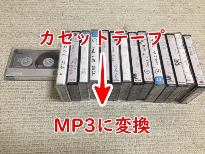 カセットテープ MP3に変換