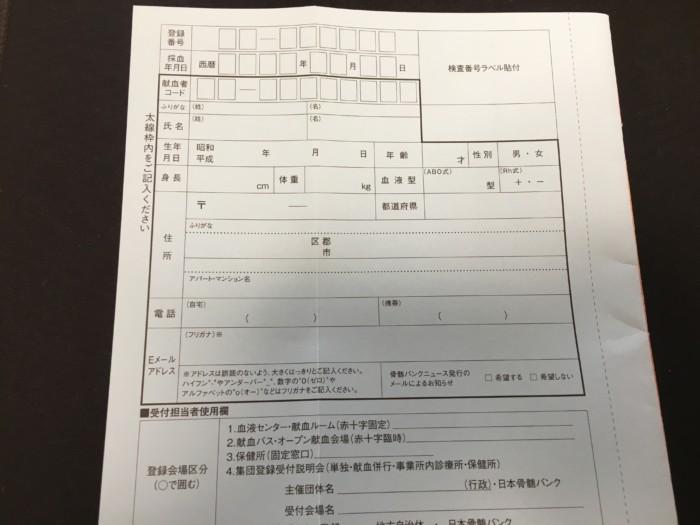 ドナー登録の申込書