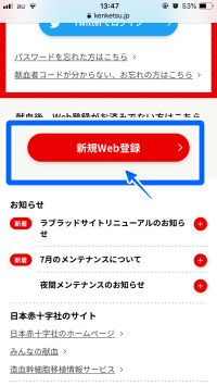 新規web登録画面