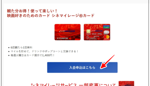 「TOHOシネマイレージカード」ネットで作る流れ