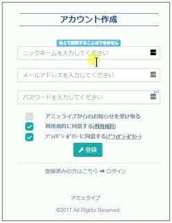 アミュライブアカウント作成