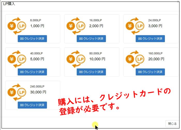 アミュライブ クレジット購入画面