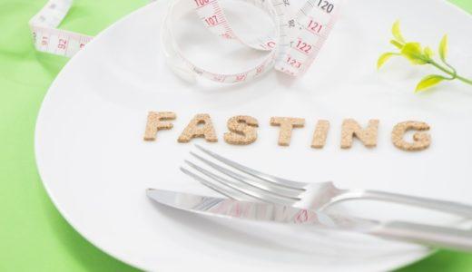 健康食品管理士が「断食の感想」「メリット・デメリット」まとめ