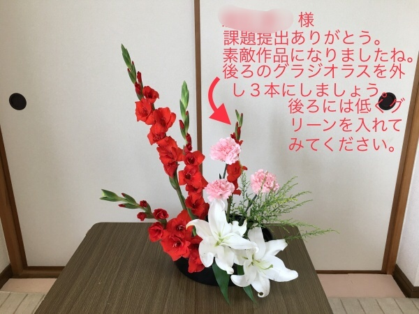 生け花の添削