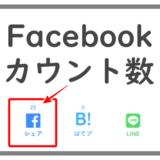 Facebook カウント数