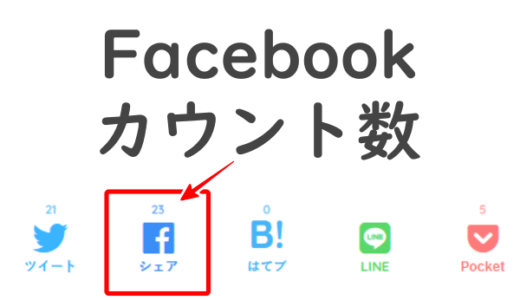 Facebookカウント数を表示する方法(備忘録)