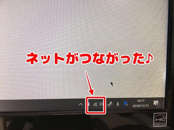 デスクトップPCが、無線LAN成功した画面