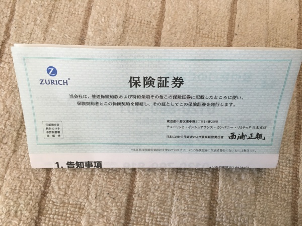 チューリッヒバイクの保険証券
