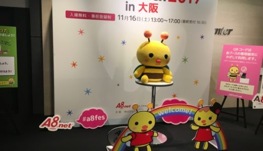A8フェスティバル2019大阪に行ってきました!