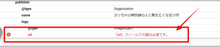 「url」フィールドの値は必須です。のエラー画像
