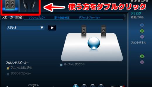 デスクトップPC「ステレオ」「イヤホン」簡単に切り替える方法