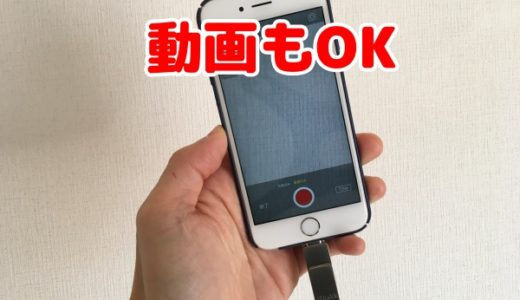 iPhoneの容量が満タンでも【写真・動画】を撮れるUSB