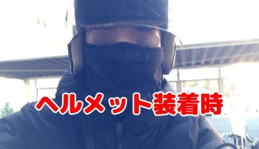 バイク暖かグッズ「目だし帽」(マスク・ネックウォーマー一体型)がおすすめ?