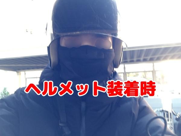 Unigear フェイスマスクにてヘルメットを被ったところ