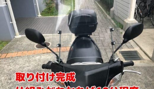 バイクのウインドスクリーンを激安でつける方法