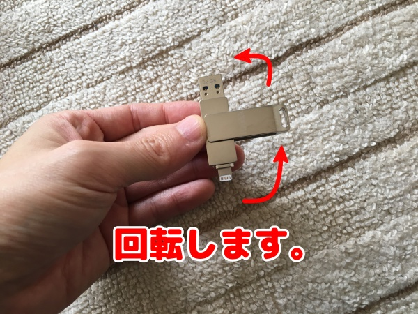iPhone USBメモリ