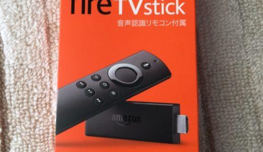 Fire TV Stickの「リモコンがきかない時」&「人に譲る時の注意点」