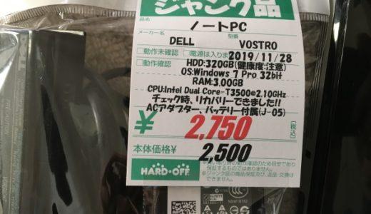 中古のジャンクパソコンを修理して、売ると儲かるのか?「デメリット・失敗談」