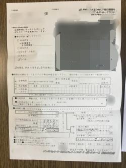 オイルキープ解約書類2