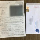 オイルキープ解約書類