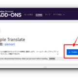 Simple Translate 追加ボタン