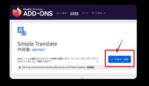 クリック(選択)して翻訳できるアドオン(firefox)