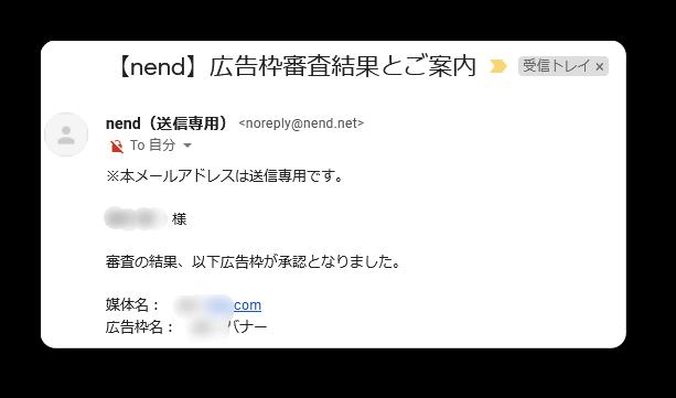 nend広告作成手順3