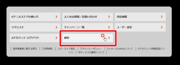 dアニメストア解約ボタン