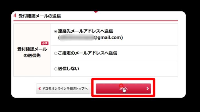 dアニメストアメール確認画面