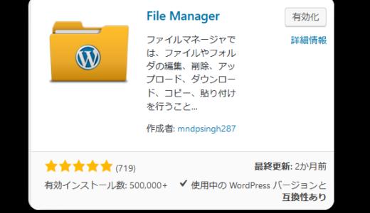 「WordPress管理画面内」からテキストファイルをアップロードするプラグイン