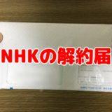 NHKの解約届
