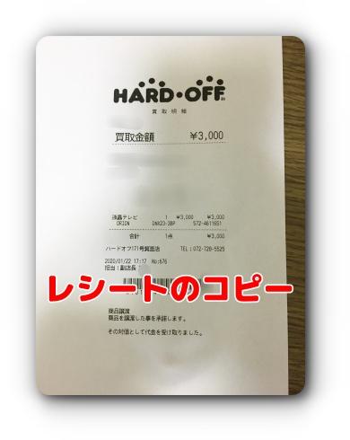 ハードオフのレシート(テレビ)