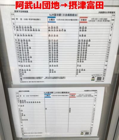 阿武山団地 薬科大学のバス停時刻表