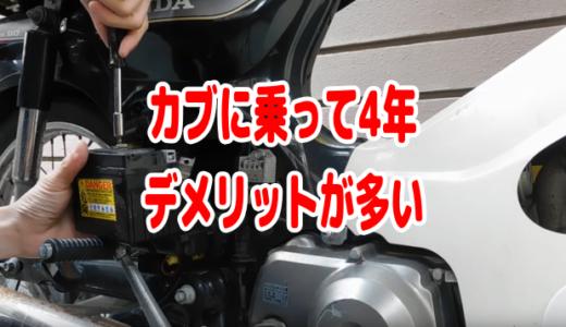 バイク「スーパーカブ」メリット・デメリット(おすすめしない人)