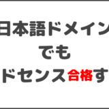 日本語ドメインでもアドセンス合格する