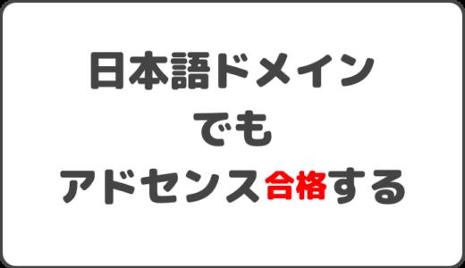 「令和」アドセンスは日本語ドメインでもOKだった(審査に受かるコツ)