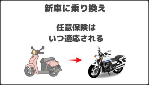 バイクの「任意保険引き継ぎ」が、電話ですぐ変更できる