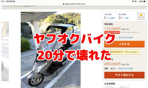 ヤフオク「中古バイク」の失敗談~19万円が泣き寝入り?!~