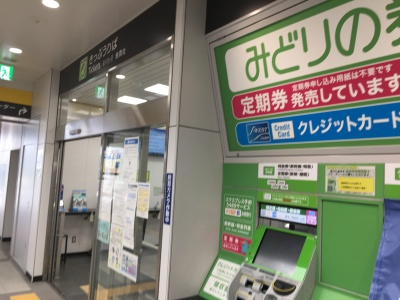 みどりの券売機 茨木市