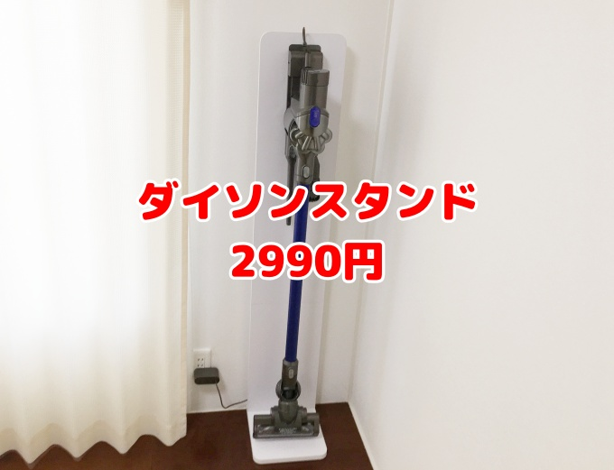 ダイソンスタンド2980円