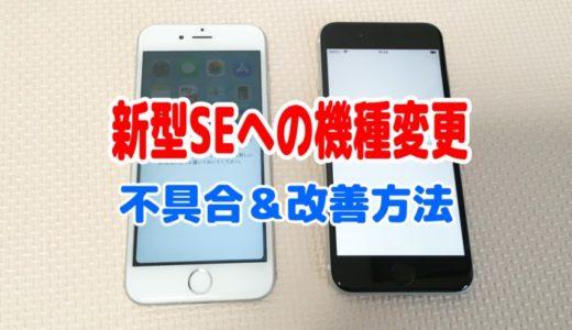 iPhone「6s」→「se2」に自分で機種変更する方法「不具合&改善方法」