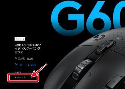 ゲーミングマウスG604 プロジェクト設定方法
