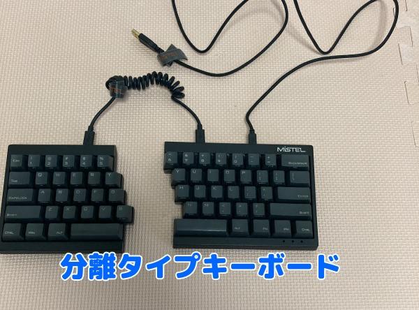 分離タイプキーボード